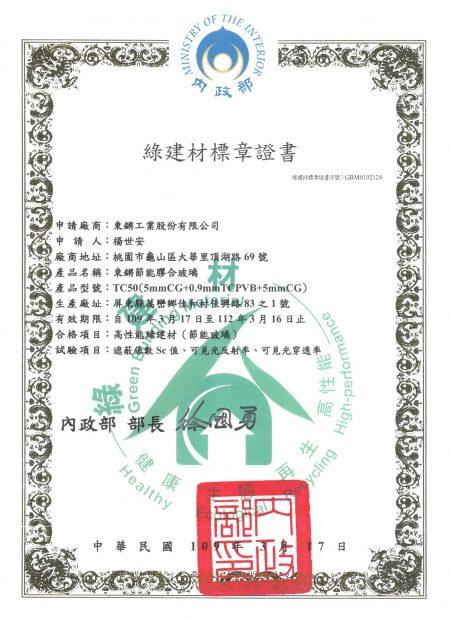 TC50 CERTIFICATE OF GREEN BUILDING
