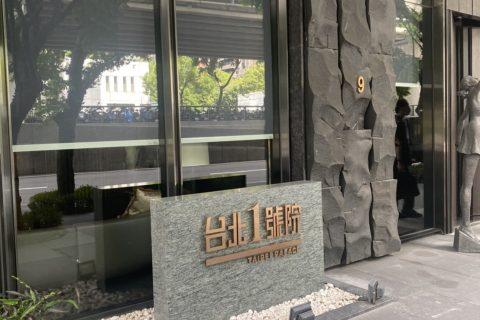 台北1號院